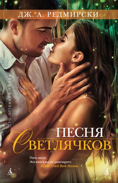Купить Песня светлячков, Джессика Редмирски, 978-5-389-08313-4