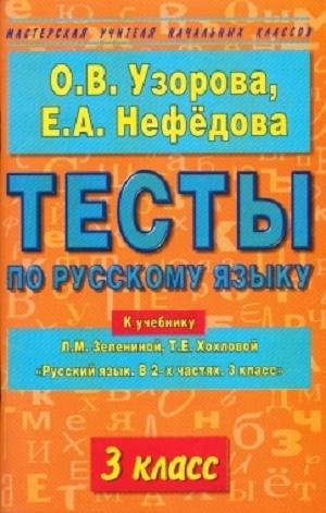 Купить Тесты по русскому языку. 3 класс, Елена Нефедова, 978-5-17-046700-6, 978-5-271-18192-4