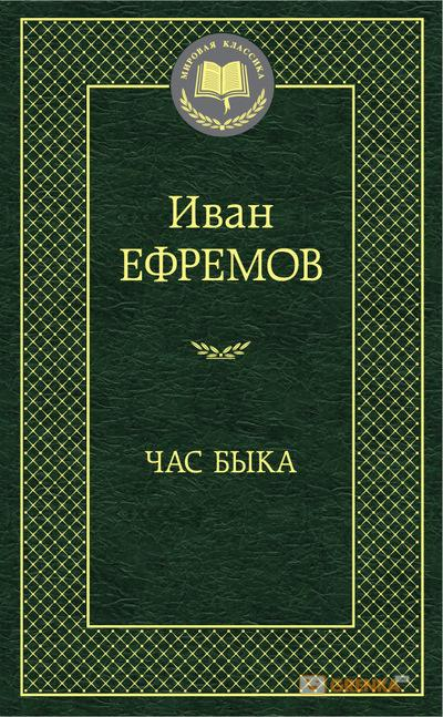 Час Быка, Иван Ефремов, 978-5-389-09136-8  - купить со скидкой