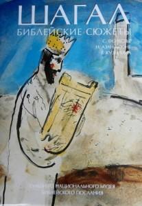 Книга Шагал. Библейские сюжеты