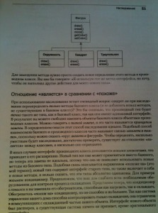 фото страниц Философия Java. Библиотека программиста #4