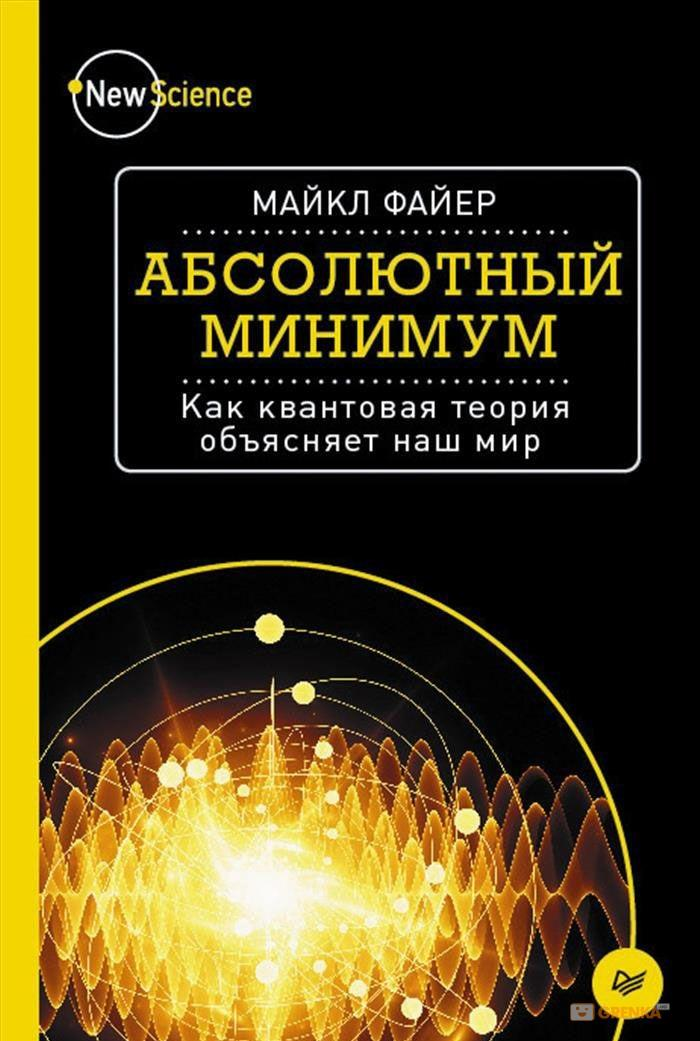 Купить Абсолютный минимум. Как квантовая теория объясняет наш мир, Майкл Файер, 978-5-496-01069-6