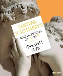Книга Завтрак у Sotheby's. Мир искусства от А до Я