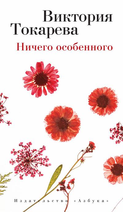 Купить Ничего особенного, Виктория Токарева, 978-5-389-08013-3