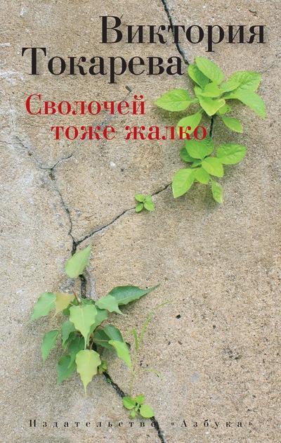 Купить Сволочей тоже жалко, Виктория Токарева, 978-5-389-08814-6