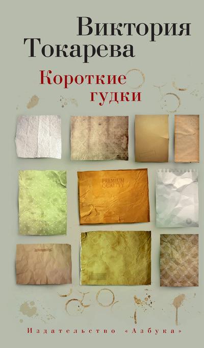 Купить Короткие гудки, Виктория Токарева, 978-5-389-09683-7