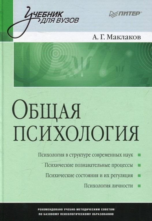 Купить Общая психология. Учебник для вузов, Анатолий Маклаков, 978-5-496-00314-8