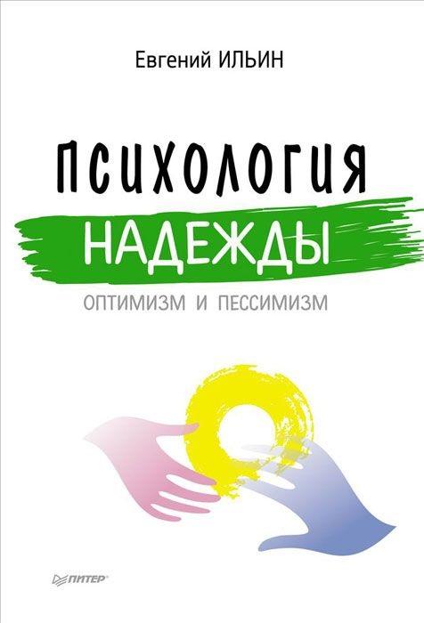 Купить Психология надежды. Оптимизм и пессимизм, Евгений Ильин, 978-5-496-01680-3