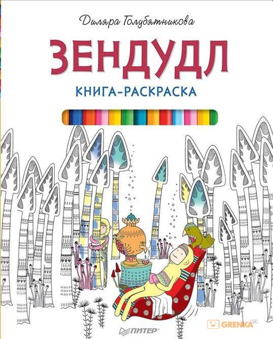 Купить Зендудл. Книга-раскраска, Диляра Голубятникова, 978-5-496-01908-8