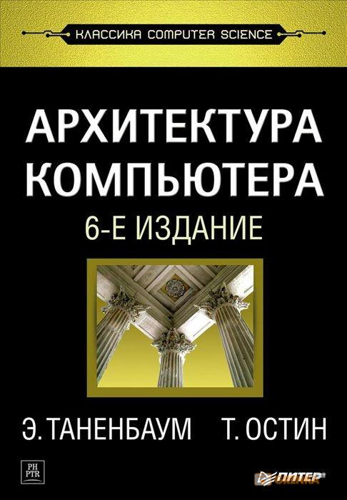 Купить Архитектура компьютера. 6-е изд., Эндрю Таненбаум, 978-5-496-00337-7