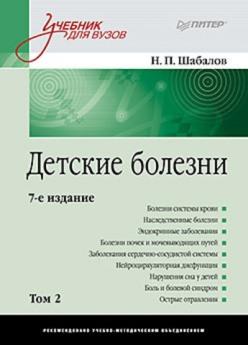 Купить Детские болезни. Учебник для вузов. Том 2. (7-е издание), Николай Шабалов, 978-5-496-00403-9