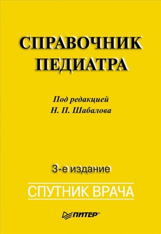Купить Справочник педиатра. (3-е издание), Николай Шабалов, 978-5-496-00717-7, 978-5-00116-099-1