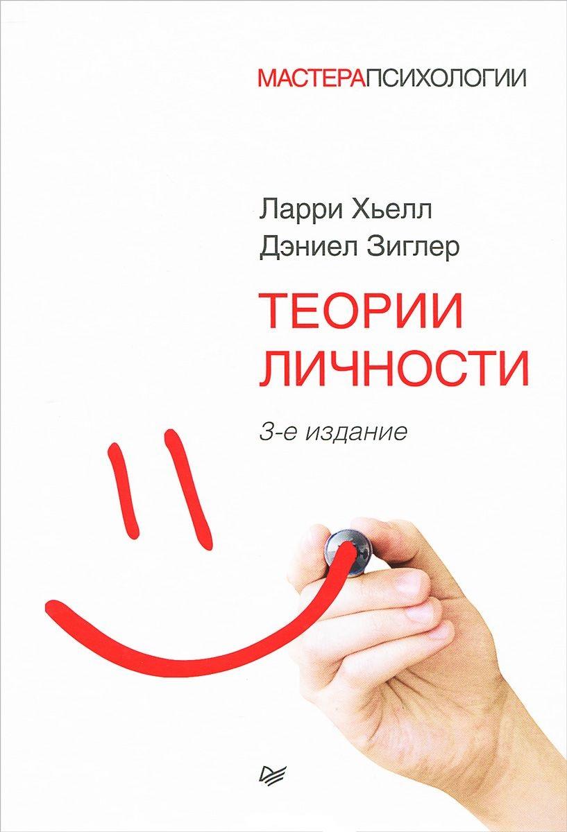 Купить Теории личности (3-е издание), Дэниел Зиглер, 978-5-496-00030-7, 978-5-496-01171-6