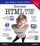 Книга Изучаем HTML, XHTML и CSS. 2-е изд.