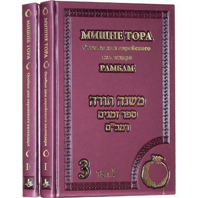 Мишне Тора. Особые дни еврейского календаря. Книга 3. В 2 томах. Комплект из 2 книг