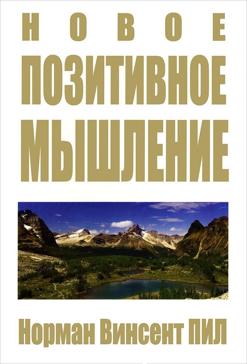 Купить Новое позитивное мышление, Норман Пил, 978-985-15-2286-2