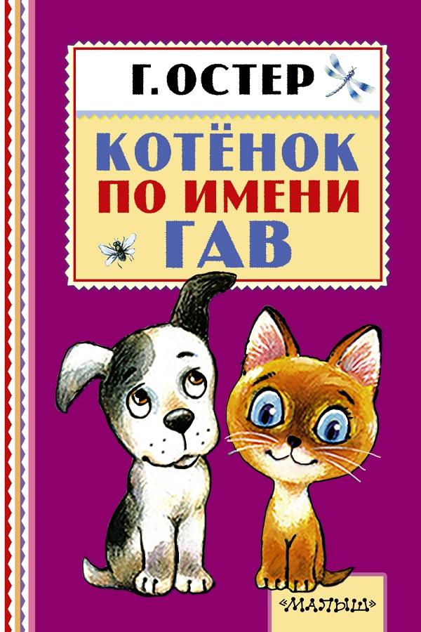 Купить Котёнок по имени Гав, Григорий Остер, 978-5-17-092460-8