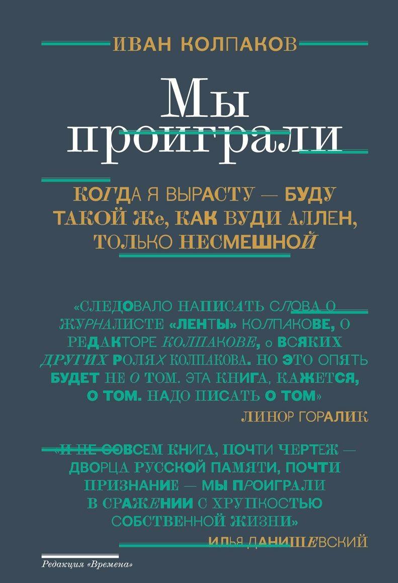 Купить Мы проиграли!, Иван Колпаков, 978-5-17-088266-3
