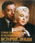 Книга Самые красивые и знаменитые истории любви. Шедевры мирового кинематографа