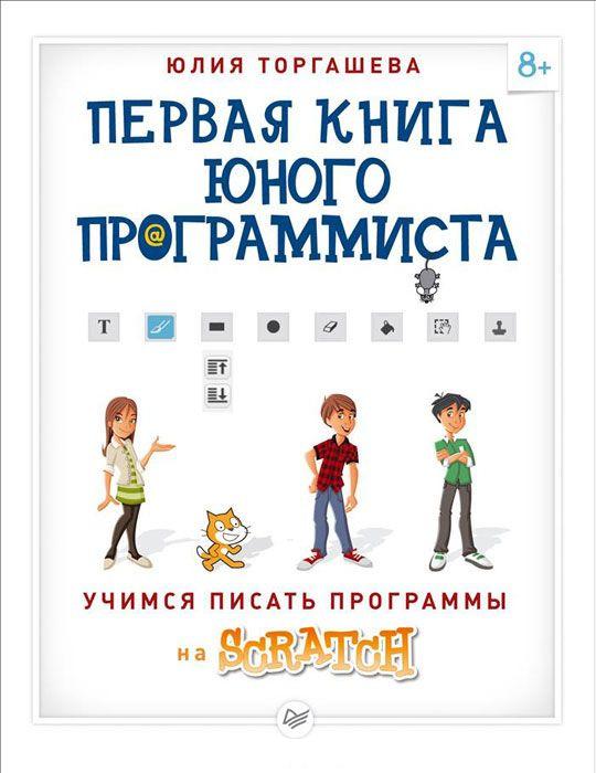 Купить Первая книга юного программиста. Учимся писать программы на Scratch, Юлия Торгашева, 978-5-496-01790-9
