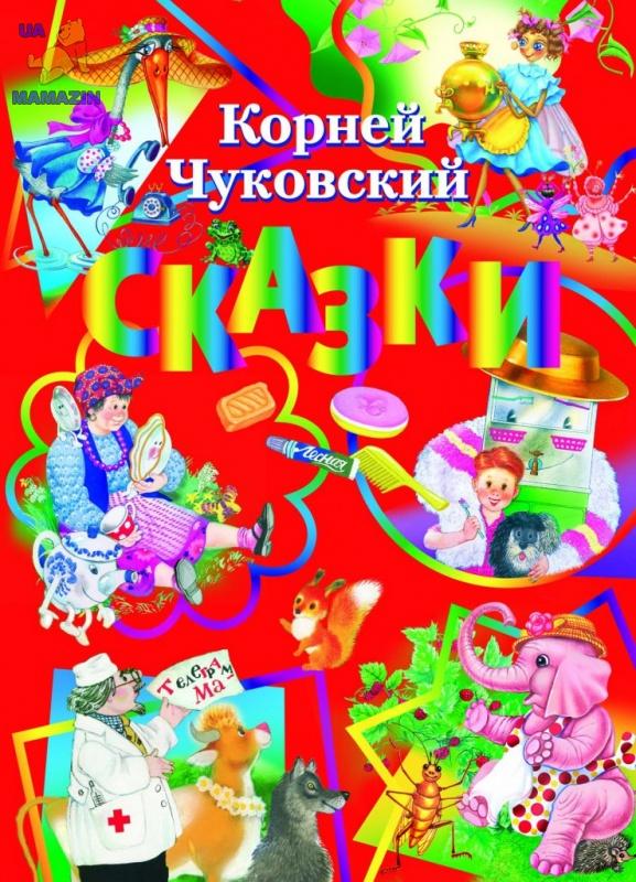 Купить Сказки, Корней Чуковский, 978-617-7160-34-1