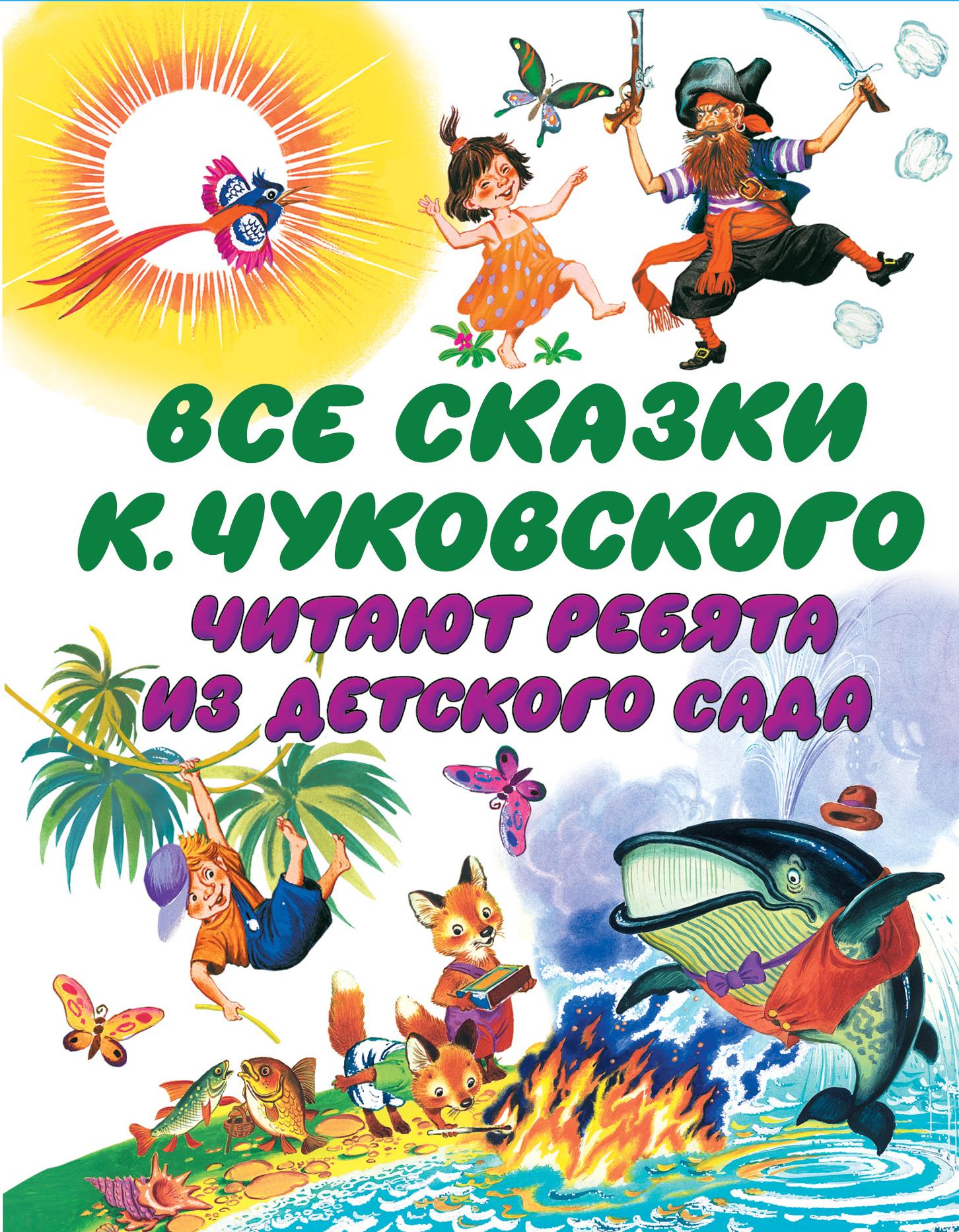 Купить Все сказки К. Чуковского. Читают ребята из детского сада, Корней Чуковский, 978-5-17-065905-0, 978-5-17-093548-2