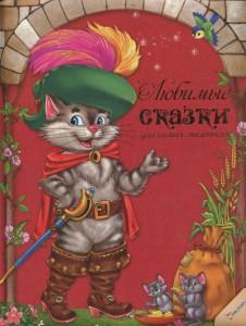 Книга Любимые сказки для самых маленьких