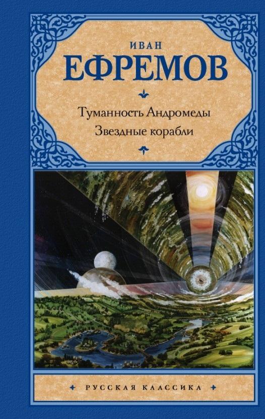 Купить Туманность Андромеды. Звездные корабли, Иван Ефремов, 978-5-17-086004-3