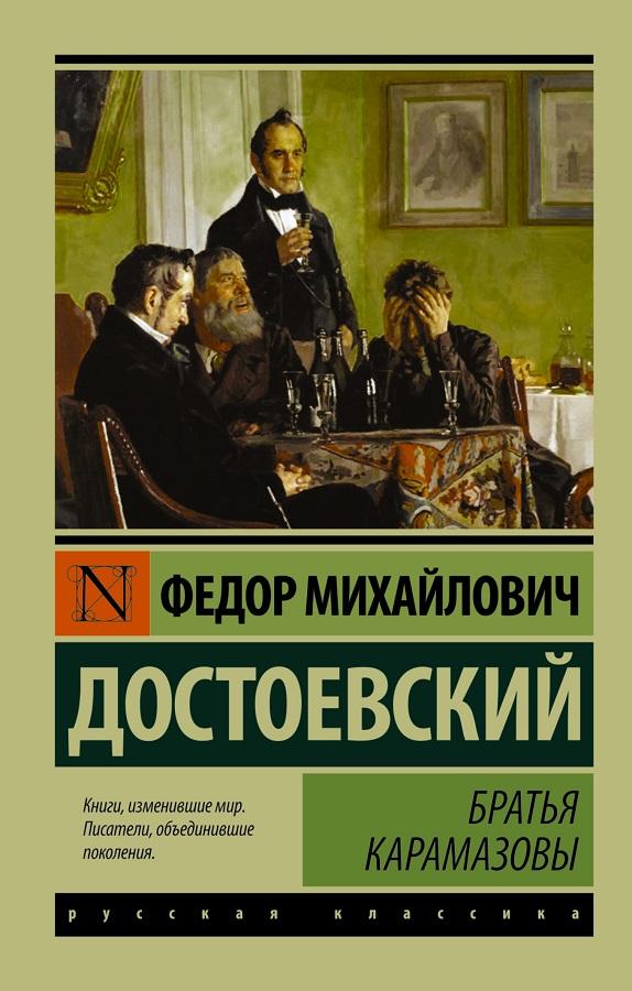 Купить Братья Карамазовы, Федор Достоевский, 978-5-17-092672-5