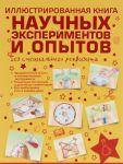 Книга Иллюстрированная книга научных экспериментов и опытов без специального реквизита