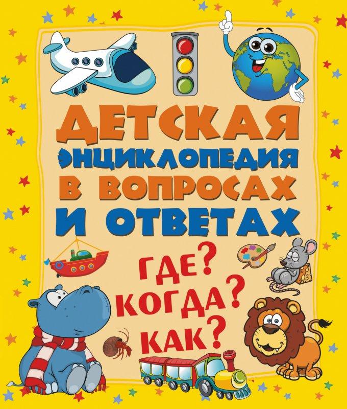 Купить Где? Когда? Как?, Дмитрий Туровец, 978-5-17-092666-4