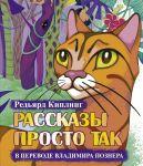 Книга Рассказы просто так в переводе Владимира Познера