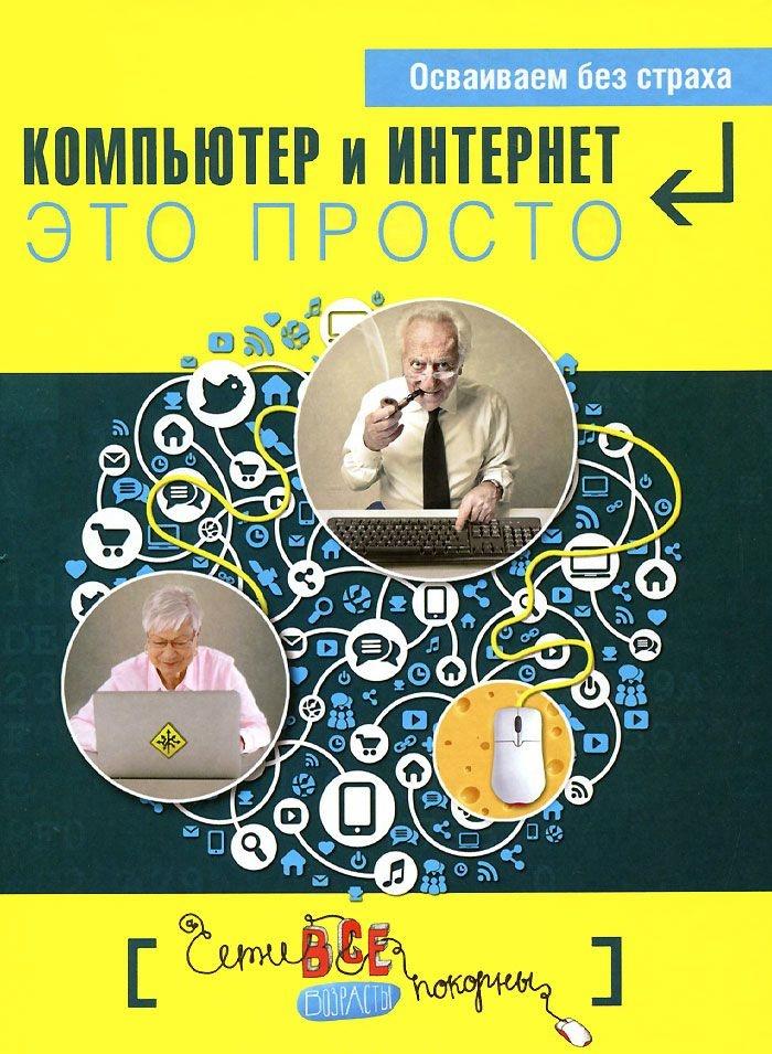 Купить Компьютер и Интернет - это просто, Д. Кольчугин, 978-5-17-087736-2