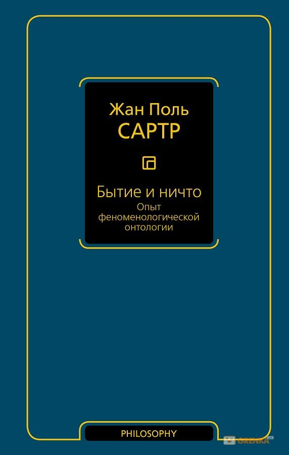 Купить Бытие и ничто. Опыт феноменологической онтологии, Жан-Поль Сартр, 978-5-17-088772-9