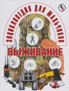 Книга Энциклопедия для мальчиков. Выживание в любых ситуациях, на природе и в городе