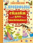 Книга Сказки для маленьких