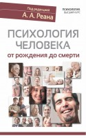 Книга Психология человека от рождения до смерти
