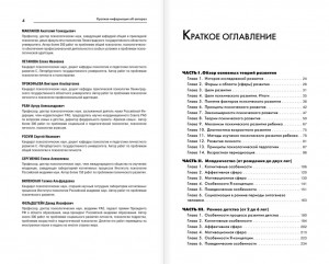 фото страниц Психология человека от рождения до смерти #3