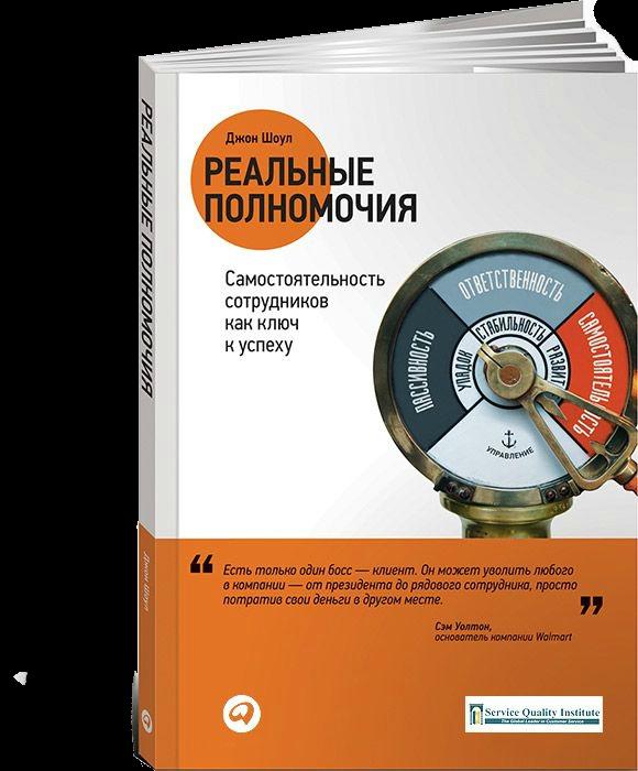 Купить Реальные полномочия. Самостоятельность сотрудников как ключ к успеху (2-е издание), Джон Шоул, 978-5-9614-4531-2, 978-5-9614-5130-6