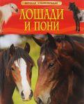 Книга Лошади и пони. Детская энциклопедия