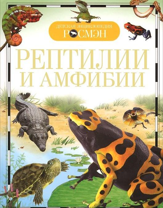 Купить Рептилии и амфибии (ДЭР), Ирина Травина, 978-5-353-07248-5