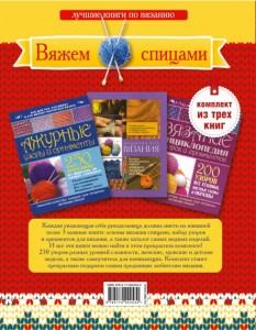 Книги о вязании в магазине лабиринт