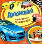 Книга Автомобілі. Найперша енциклопедія