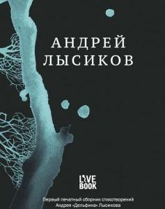 Книга Стихи