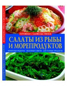 Рецепты салатов рыбы морепродуктов