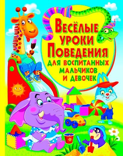 Купить Веселые уроки поведения для воспитанных мальчиков и девочек, Олег Завязкин, 978-617-08-0242-2