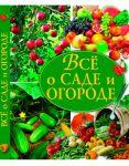 Книга Все о саде и огороде