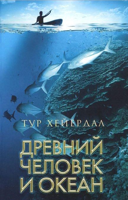 Купить Древний человек и океан, Тур Хейердал, 978-5-367-03363-2, 978-5-4357-0385-6