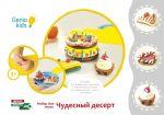 Набор для детского творчества 'Чудесный десерт'