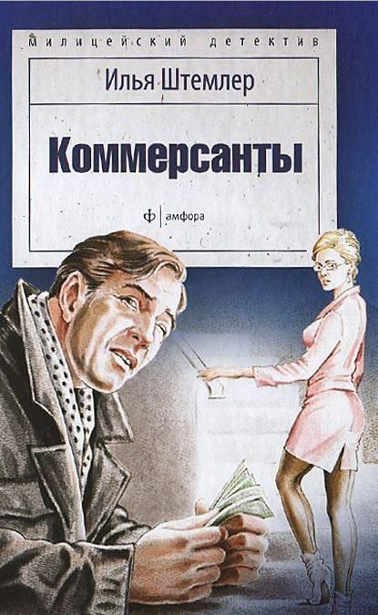 Купить Коммерсанты, Илья Штемлер, 978-5-367-03474-5
